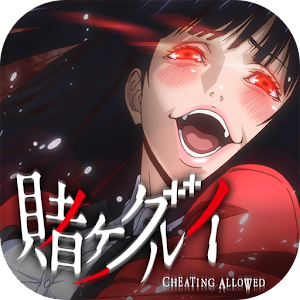 Icon: 狂賭之淵 CHEATING ALLOWED