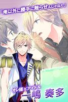 Screenshot 2: 明星男友~和大明星的戀愛故事~