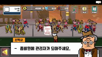 Screenshot 1: ZombieZooSayHo - 방치형 시뮬레이션 게임