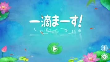 Screenshot 1: 荷露