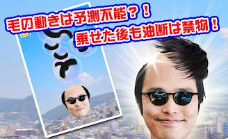 Screenshot 2: カツラちゅるん