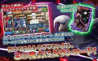 Screenshot 3: 東京喰種 carnaval ∫ color