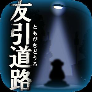 Icon: 呪いのホラーゲーム:友引道路
