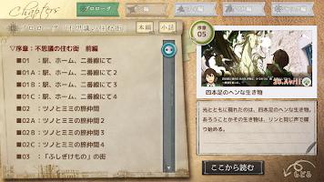 Screenshot 3: コルヌ・コピア ―不思議の住む街―【ノベルゲーム】