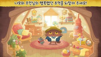 Screenshot 3: 고양이 냐호~냐・미제라블~