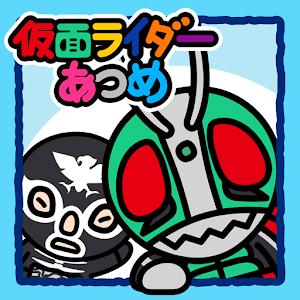 Icon: 假面騎士收集