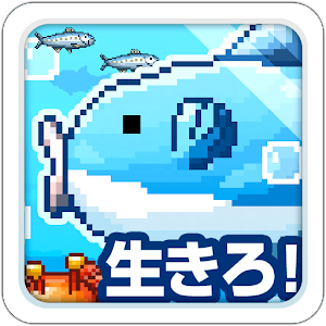 Icon: 活下去!曼波魚! | 日版