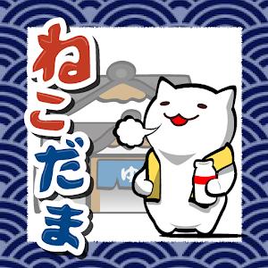 Icon: ねこだま 〜にゃんこ仕分けピンボール〜