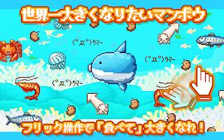 Screenshot 1: 活下去!曼波魚! | 日版