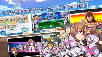 Screenshot 2: 八月的灰姑娘棒球隊