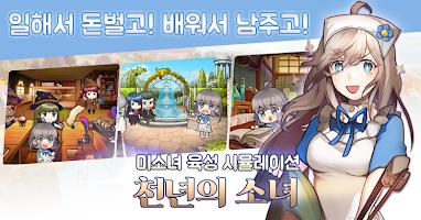 Screenshot 3: 천년의 소녀