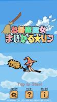 Screenshot 4: 掃除魔女