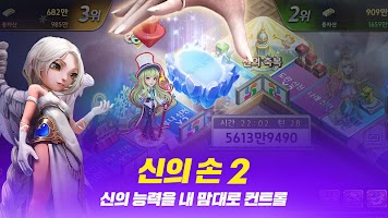 Screenshot 1: 모두의마블 for Kakao