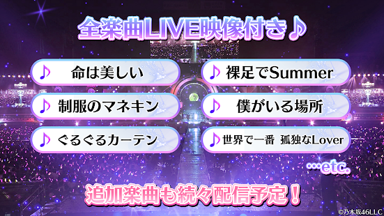 乃木坂46 Rhythm Festival