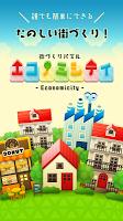 Screenshot 1: 街づくりパズル エコノミシティ -Economicity-