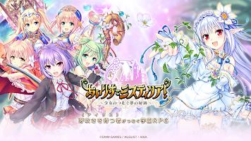 Screenshot 1: あいりすミスティリア!~少女のつむぐ夢の秘跡~