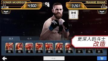 Screenshot 4: 勁爆實況拳擊/終極格鬥錦標賽