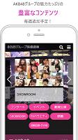 Screenshot 1: AKB48 비디오 스토리지_일본판