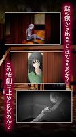 Screenshot 4: LOOP THE LOOP 1 飽食の館【無料ノベルゲーム】