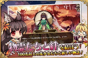 Screenshot 3: 姫神召喚 〜異世界との絆〜