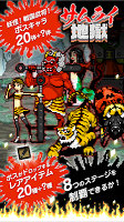 Screenshot 3: 武士地獄