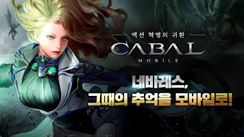 Screenshot 1: 카발 모바일 (CABAL Mobile)