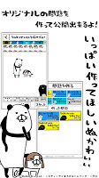Screenshot 2: パンダと犬の〇〇を探せだよ!