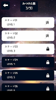 Screenshot 2: 不思議な毛〜2〜