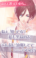 Screenshot 4: 【オネェ学園】オネエ系男子と恋しよっ♪