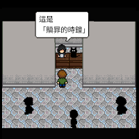 Screenshot 2: 贖罪的時鐘