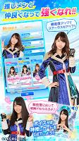 Screenshot 3: AKB48ステージファイター2 バトルフェスティバル