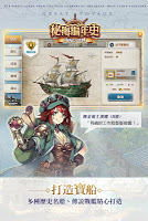 Screenshot 2: 秘海編年史:海賊の冒険 台版