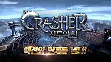 Screenshot 1: Crasher: 戰鬥之神