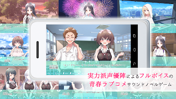 Screenshot 2: その恋、保留につき、その③