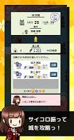 Screenshot 2: サイコロ戦国伝