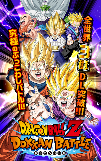 PC BATTLE TÉLÉCHARGER DOKKAN DBZ JAP