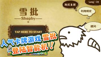 Screenshot 1: Shephy