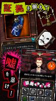 Screenshot 3: 逃脫遊戲 謊言遊戲(日版)