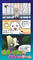 Screenshot 2: 貓咪與恐怖的幽浮
