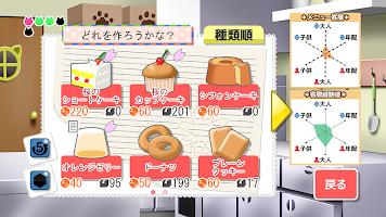 Screenshot 1: にゃっほい店長のケーキ屋さん