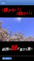 Screenshot 1: 逃出畢業式
