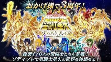 Screenshot 1: 聖鬥士星矢 ZODIAC BRAVE  | 日版