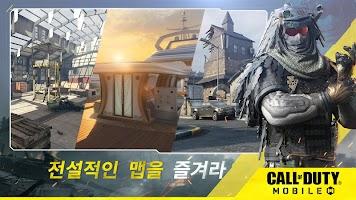 Screenshot 4: Call of Duty: Mobile | Coreano