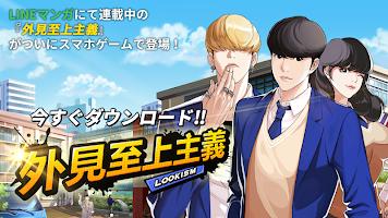 Screenshot 1: 外見至上主義   日本語版