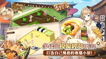 Screenshot 4: Cuisine Dimension | Traditional Chinese