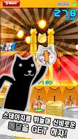 Screenshot 4: 쿠타의 꿈의 질주!