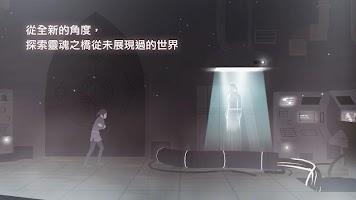 Screenshot 1: 靈魂之橋前傳:追憶
