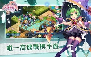 Screenshot 2: 天使帝國-蕾絲幻想