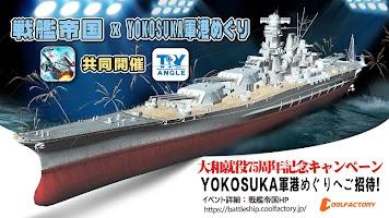 Screenshot 2: 戦艦帝国-228艘の実在戦艦を集めろ