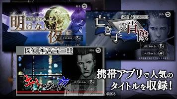 Screenshot 2: 偵探 神宮寺三郎 Oldies